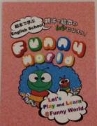 Funny World と楽しい仲間たち