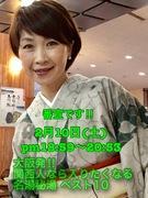 答志島温泉 寿々波 ちはる若女将☆七変化
