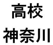 神奈川県の高校 大学合格実績の比較一覧