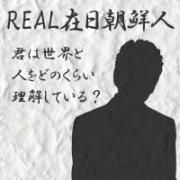 REAL在日朝鮮人〜君に世界は見えているか〜