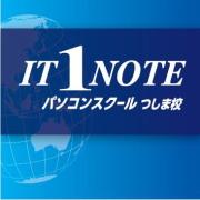 IT1NOTE青空メモ