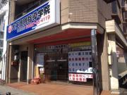 大英個別指導学院江南駅前校ブログ