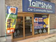 Tail*Styleブログ:車検整備〜中古車仕入れの裏側まで