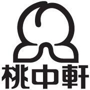 桃中軒ブログ