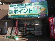 http://ameblo.jp/kabushikigaisha-pointo/