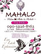 MAHALO〜welina♥Aloha&Mahalo〜