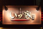 いづ家ブログ