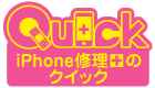 白ロム携帯電話高価買取のクイック大和店のブログ