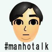 #Manhotalk