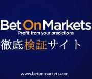 BetOnMarkets(ベットオンマーケッツ)徹底検証サイト