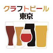 クラフトビール東京