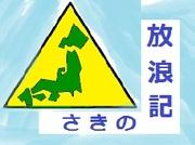 さきの放浪記・スーパーカブで日本一周・