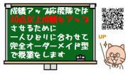 西新井の学習塾「成績アップ応援隊」隊長のブログ