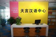 青島天言中国語センター