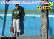 50おやじと20天使のLove物語2