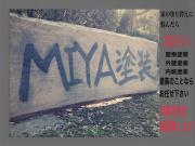 MIYA塗装 建築塗装、天然木テーブル販売