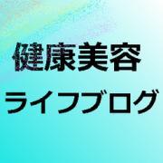 健康美容ライフブログ http://健康美容.jp/lifeblog/