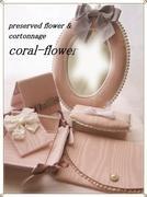 大阪カルトナージュ&プリザーブドフラワー&タッセル coral-flower