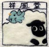 祥風堂〜浅葱色の羊毛店〜