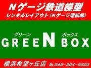 Nゲージ・レンタルレイアウトGREEN BOX店長のblog
