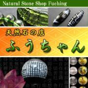 天然石の店ふうちゃんのブログ