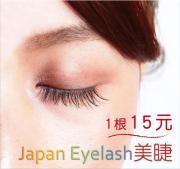 台北Eyelash+Dba japan