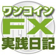 元手100円で始めるFX
