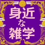 衒学ペダントリー(雑学ラジオ)