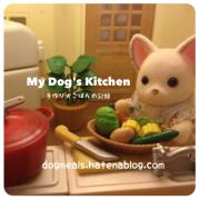 My Dog's Kitchen