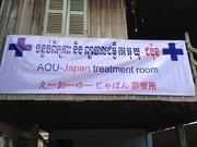 カンボジアで新たなチャレンジ!薬剤師・青木のブログ