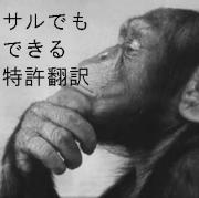 サルでもできる特許翻訳