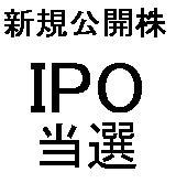 稼げる儲かるIPO株日記