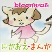 似顔絵ギフトと短編漫画のbloomcat