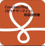 Couchsurfing(カウチサーフィン)の取扱説明書