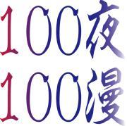 100夜100漫