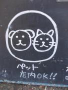 東京ドッグカフェTimes