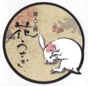 花うさぎの隠れ家(明野2号店)