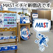 MASTイチイ新宿店ブログ