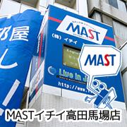 MASTイチイ高田馬場店ブログ