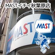 MASTイチイ秋葉原店ブログ