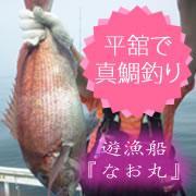 青森県 津軽海峡でマダイ釣り
