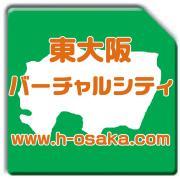 東大阪バーチャルシティが送る東大阪地域ブログ