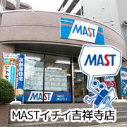 MASTイチイ吉祥寺店ブログ