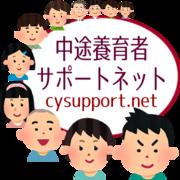 中途養育者サポートネット