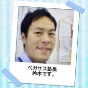 米沢市学習塾 ペガサス米沢教室 塾長鈴木です。