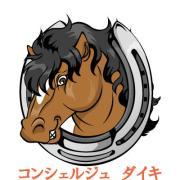 競馬コンシェルジュ ダイキのブログ