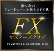 FXマスターズクラブ