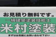 岐阜県 『米村塗装』 夢日和