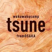 家族でWakuWakuキャンプ!tsune大阪発