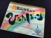 家庭保育ルーム ひなたぼっこ  in 加古川